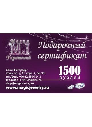 Подарочный сертификат на 1500 руб