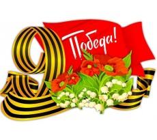 Поздравляем с 9 мая, Великой Победой!