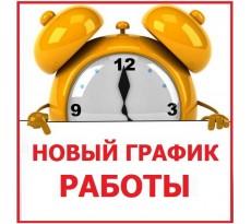 Изменился график работы офиса на Ладожской