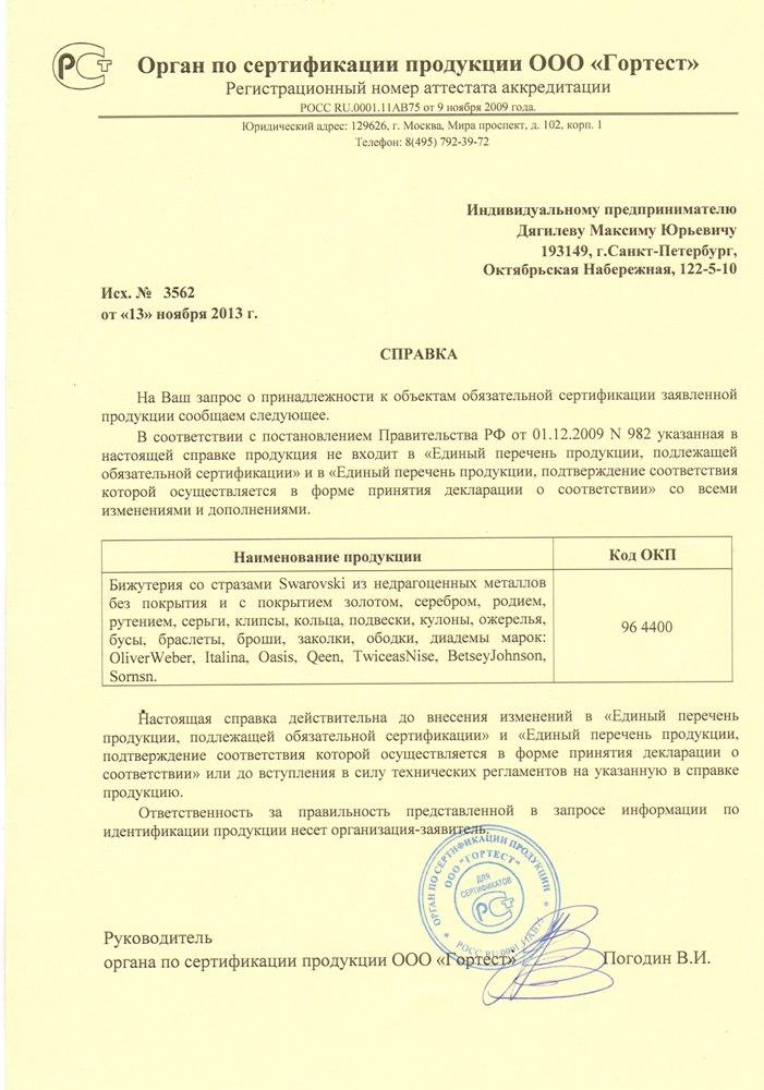 Сертификат на бижутерию
