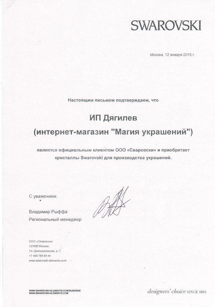 Сертификат от компании Сваровски